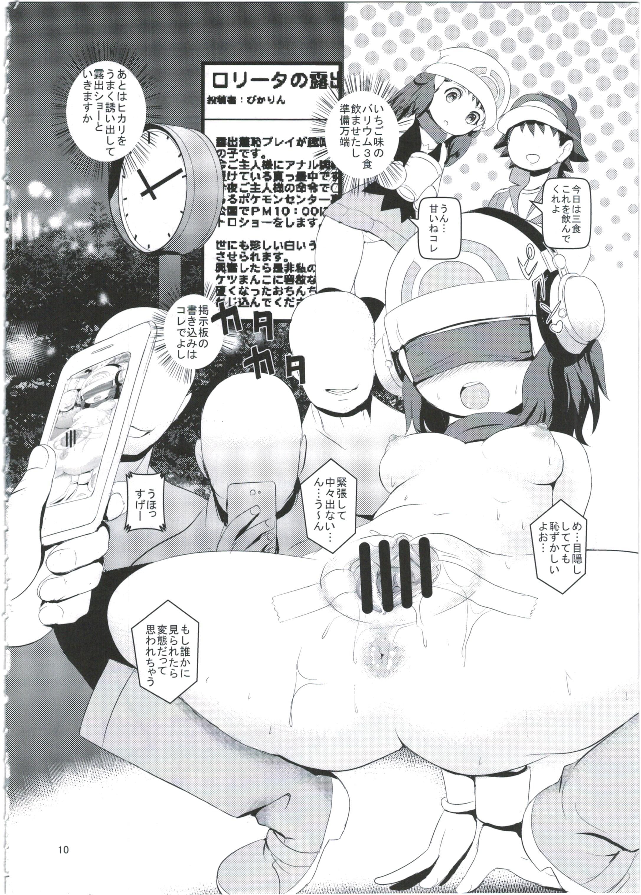 SatoSHI to TakeSHI no Futari wa PuriPuri 2 9