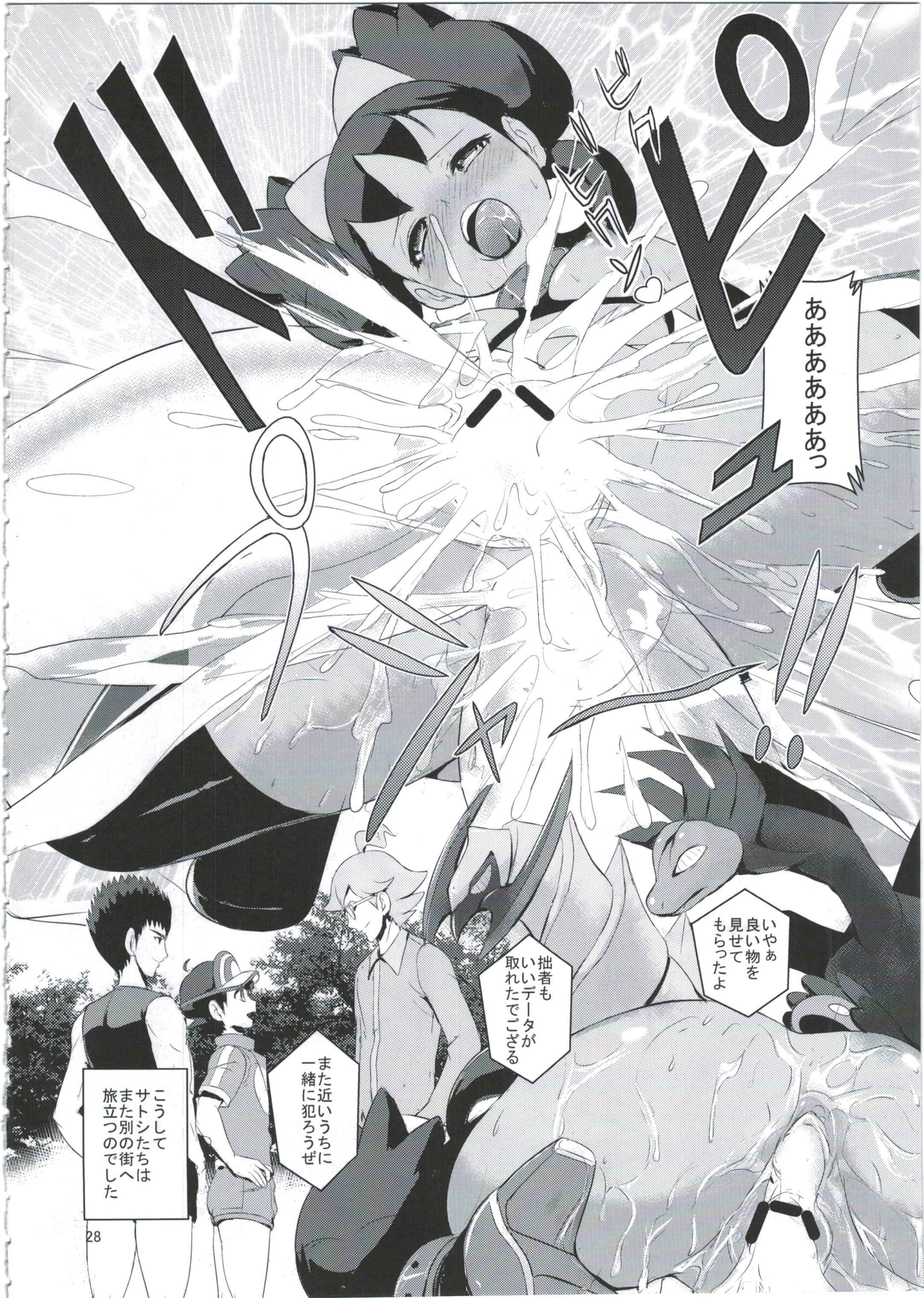 SatoSHI to TakeSHI no Futari wa PuriPuri 2 27