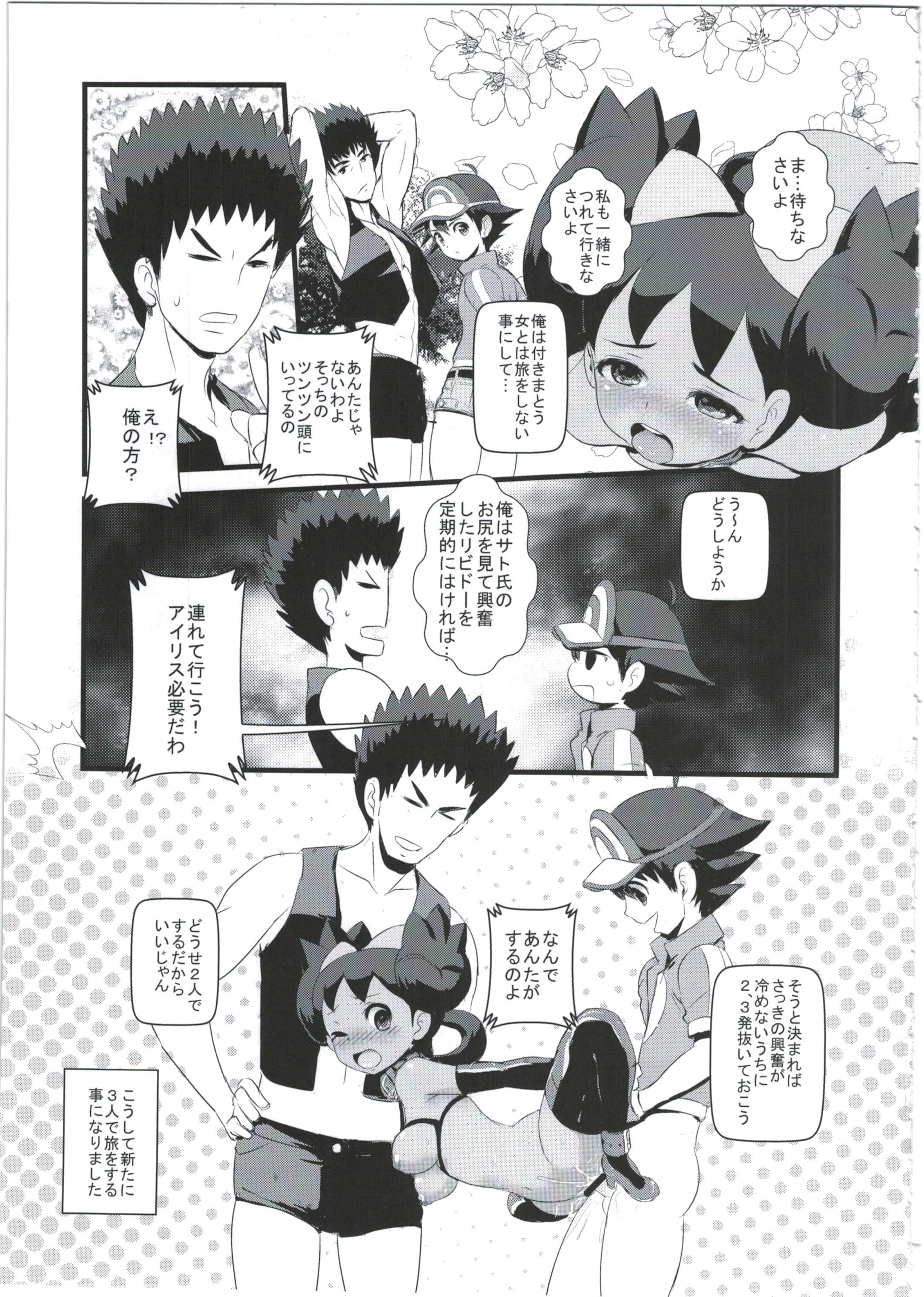 SatoSHI to TakeSHI no Futari wa PuriPuri 2 28