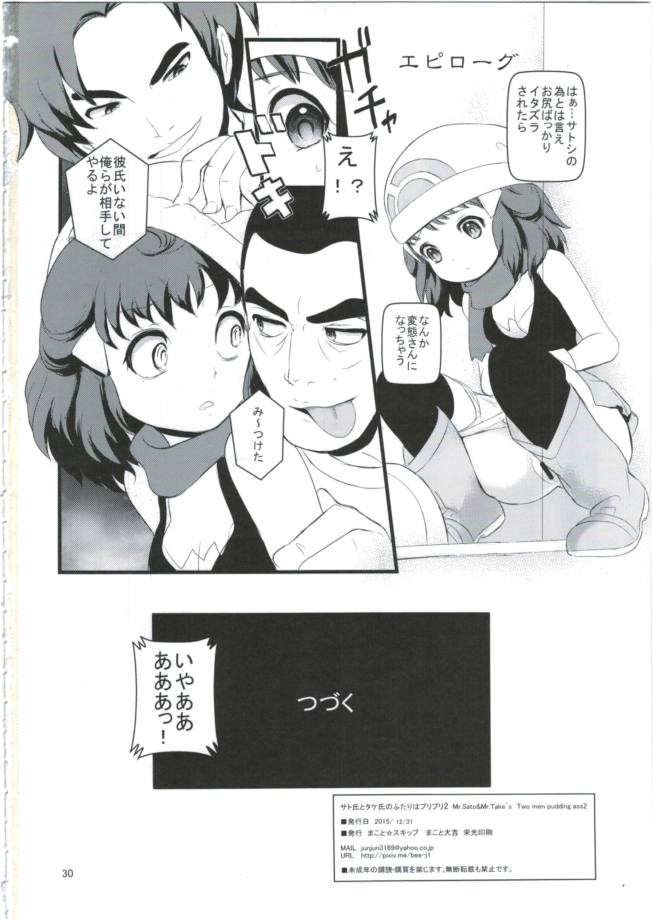 SatoSHI to TakeSHI no Futari wa PuriPuri 2 29