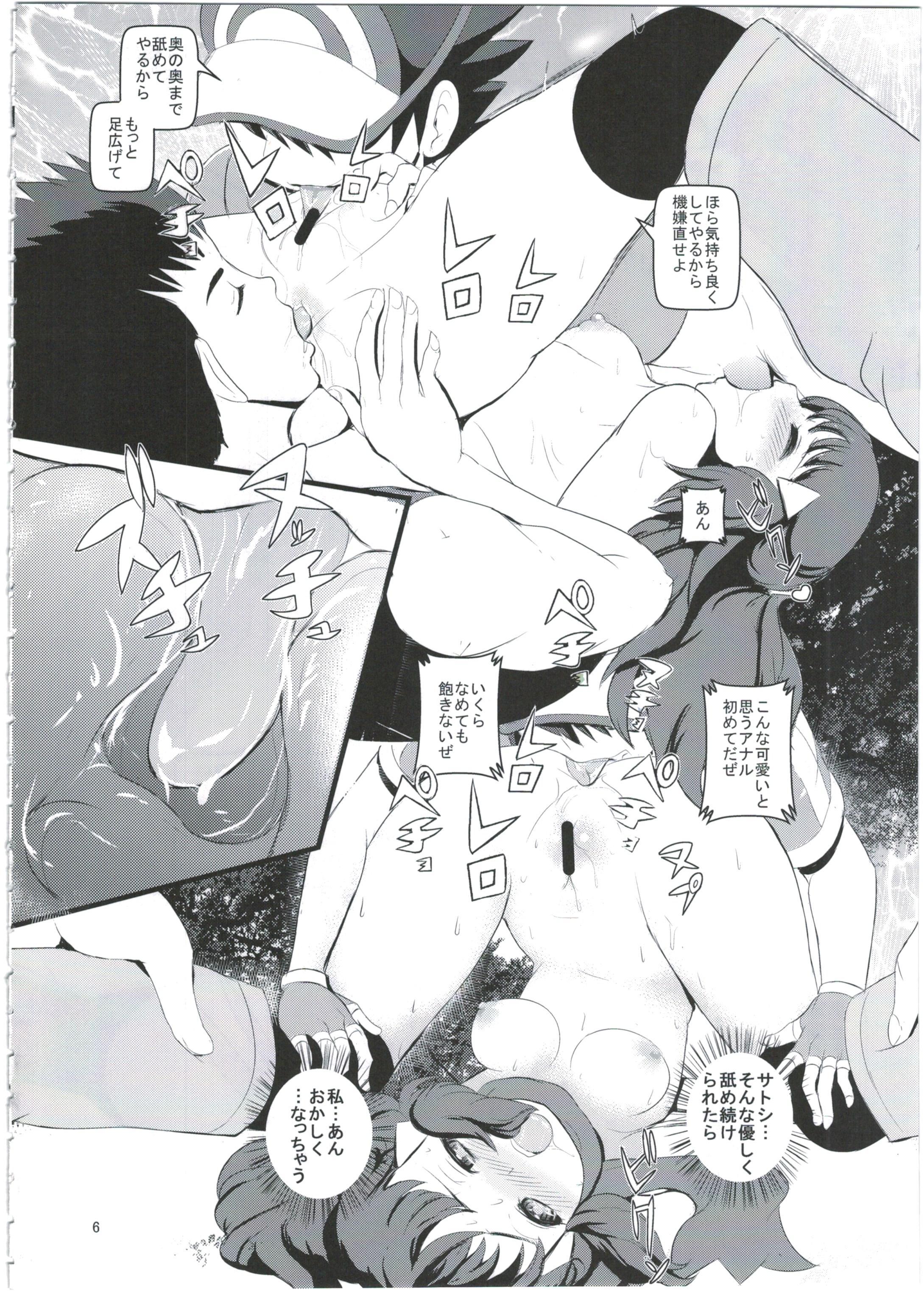 SatoSHI to TakeSHI no Futari wa PuriPuri 2 5