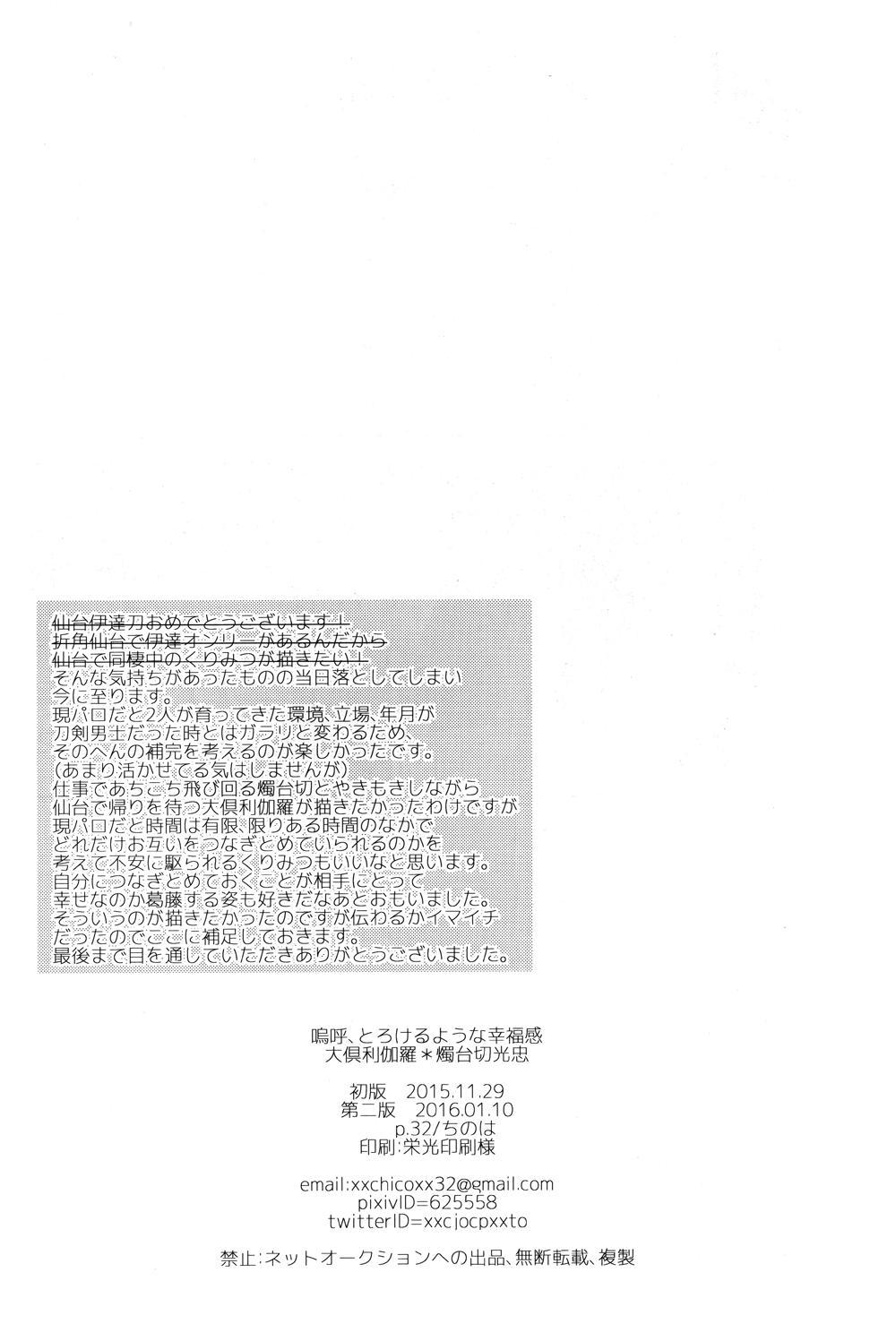 Torokeru you na Koufukukan   An Enchanting Feeling of Happiness 32