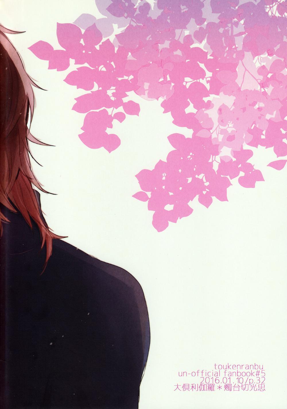 Torokeru you na Koufukukan   An Enchanting Feeling of Happiness 33