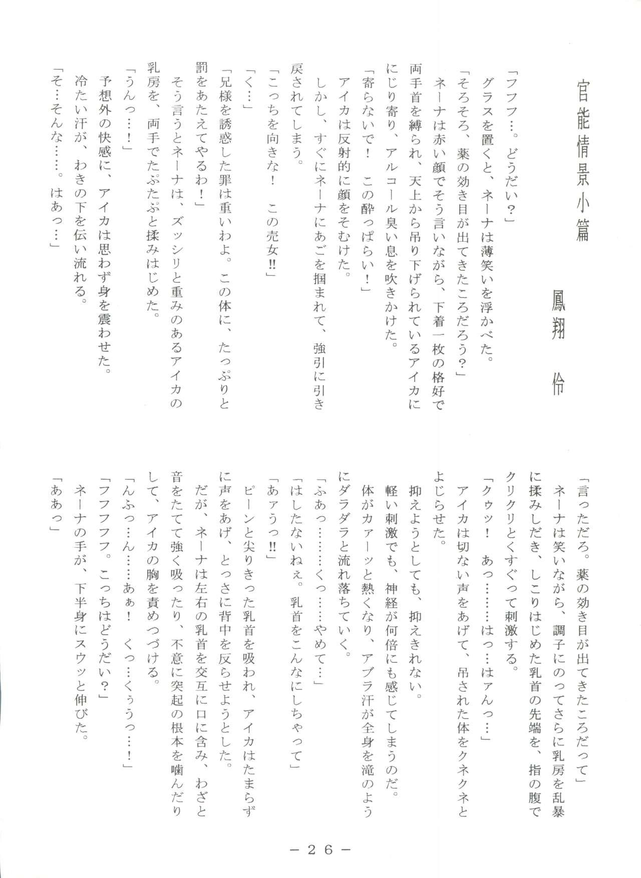Futomomo Shukujo Kannoushashinshuu 24