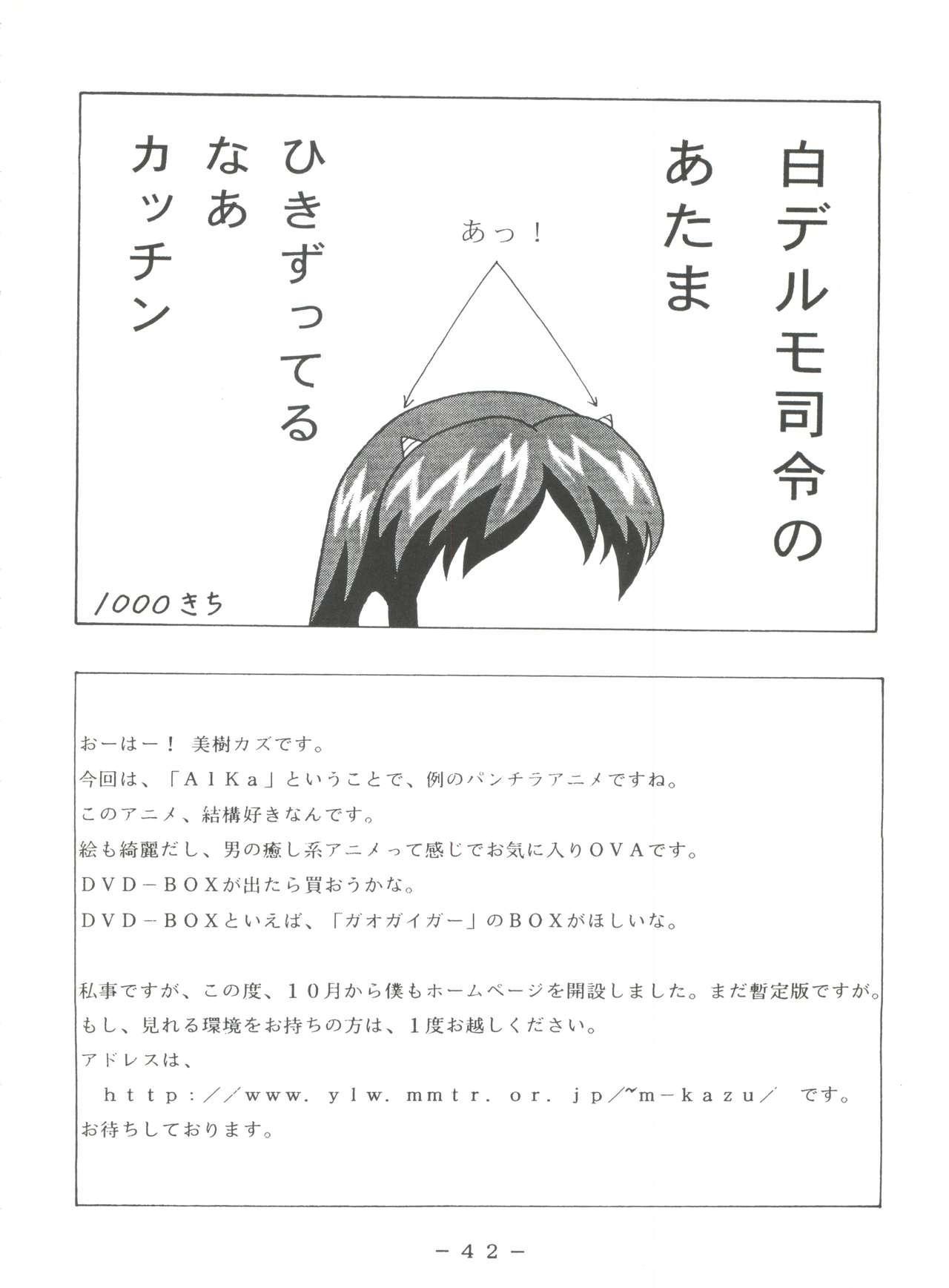Futomomo Shukujo Kannoushashinshuu 40