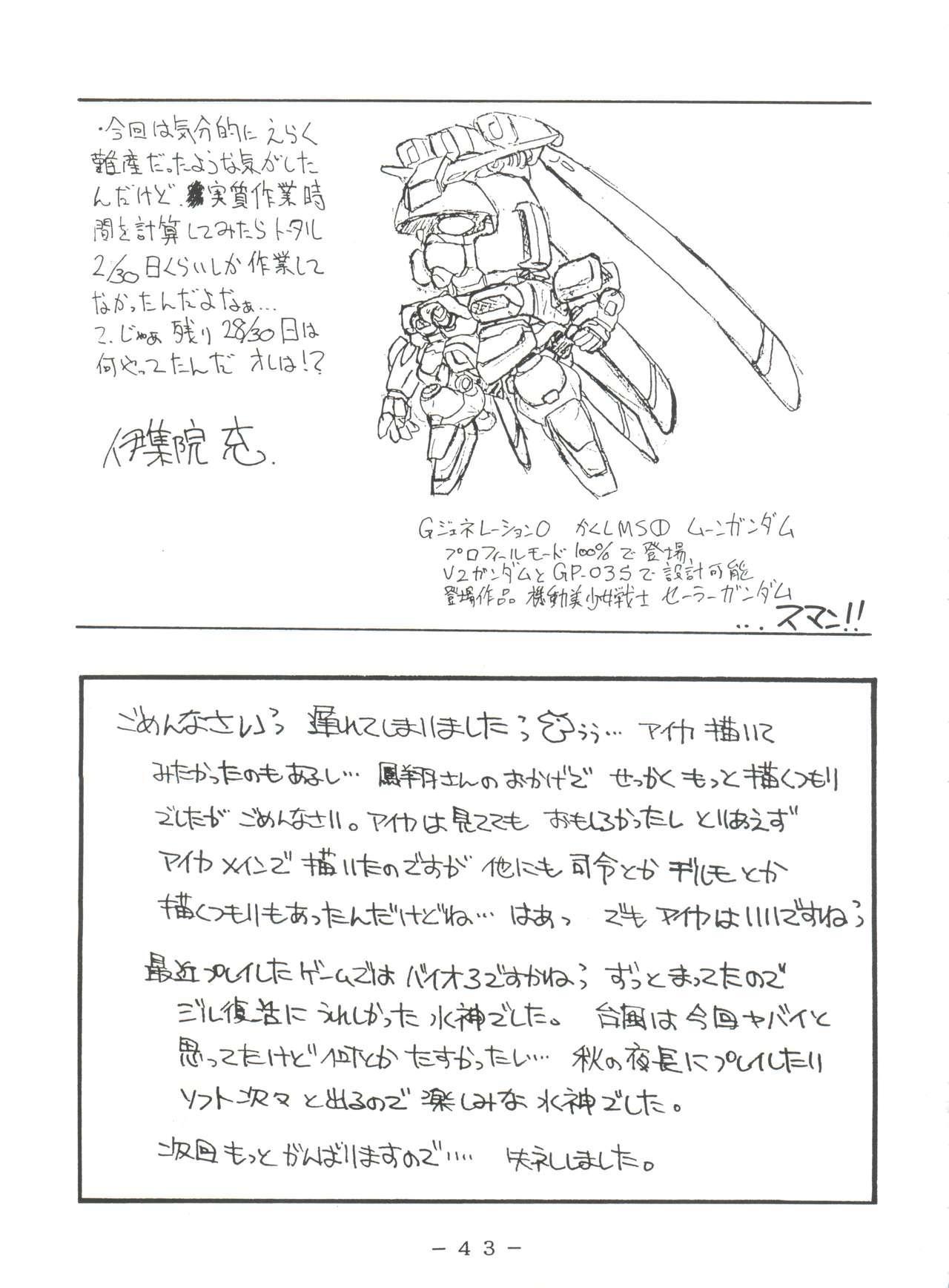 Futomomo Shukujo Kannoushashinshuu 41