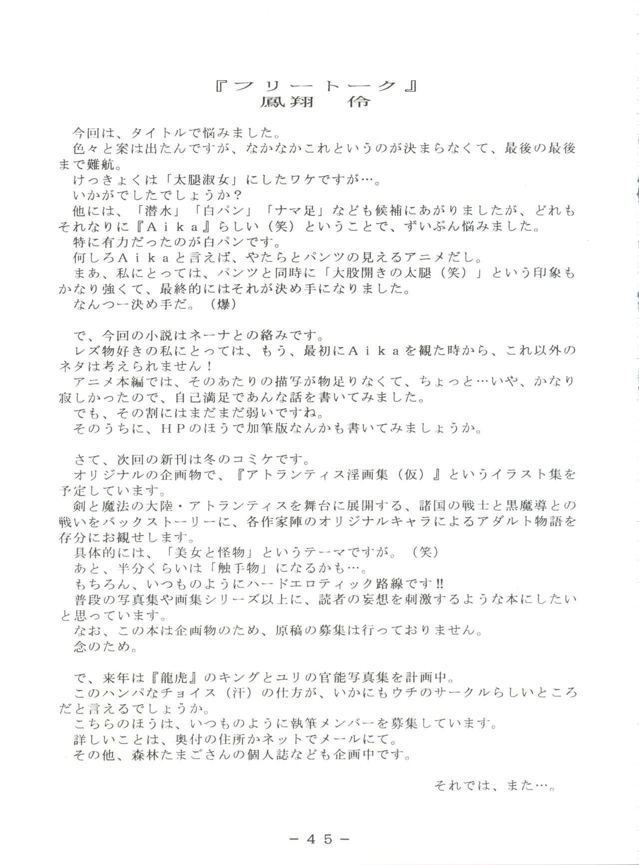 Futomomo Shukujo Kannoushashinshuu 43
