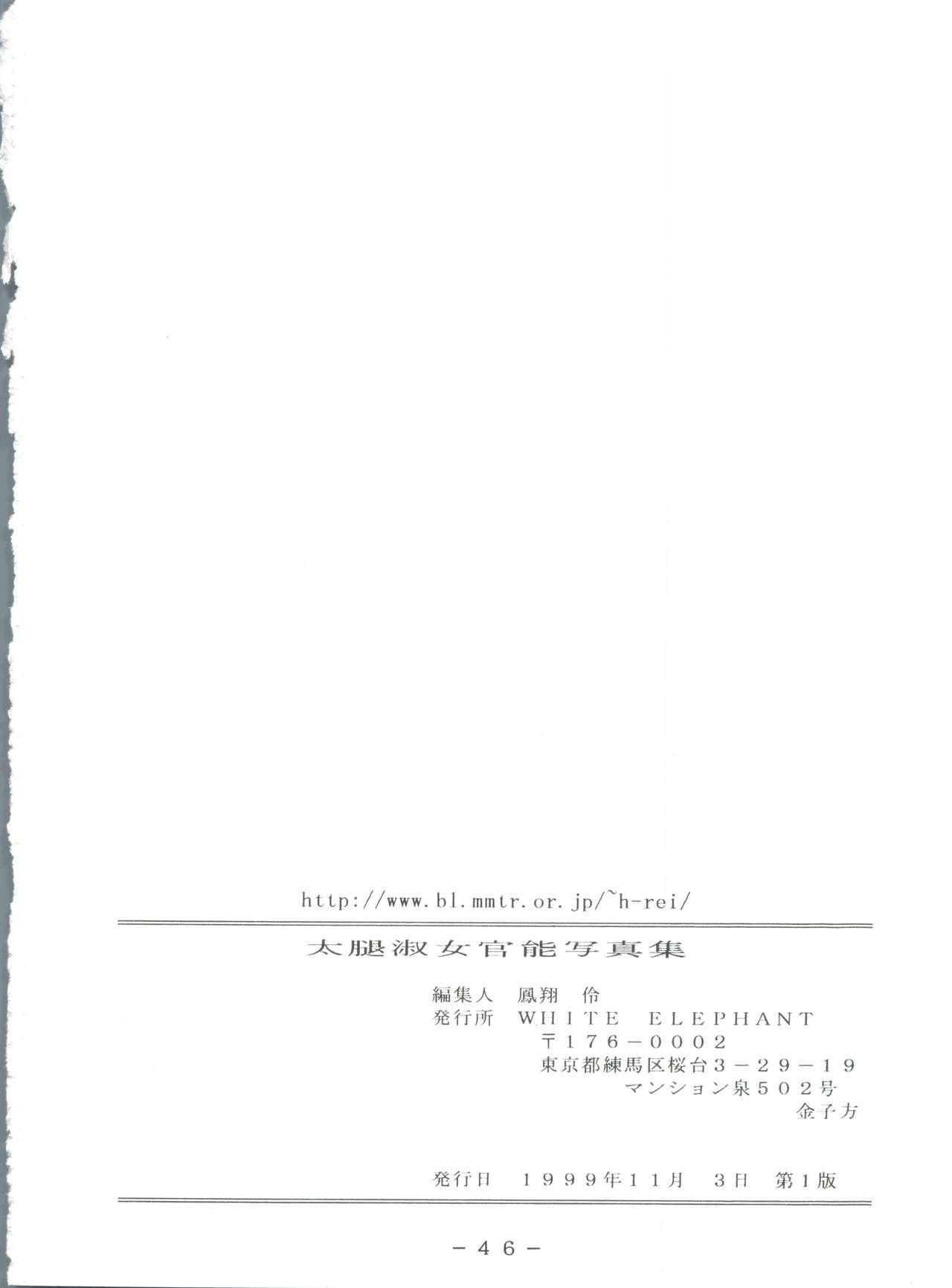 Futomomo Shukujo Kannoushashinshuu 44