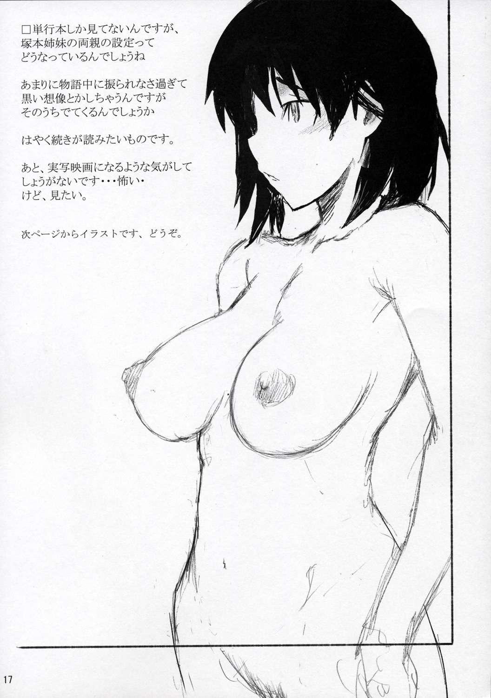 Yakumo Bon Houkai 15