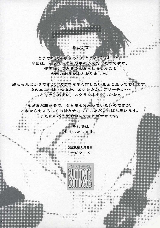 Yakumo Bon Houkai 23