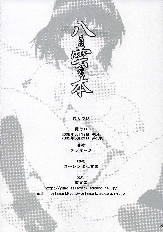 Yakumo Bon Houkai 24