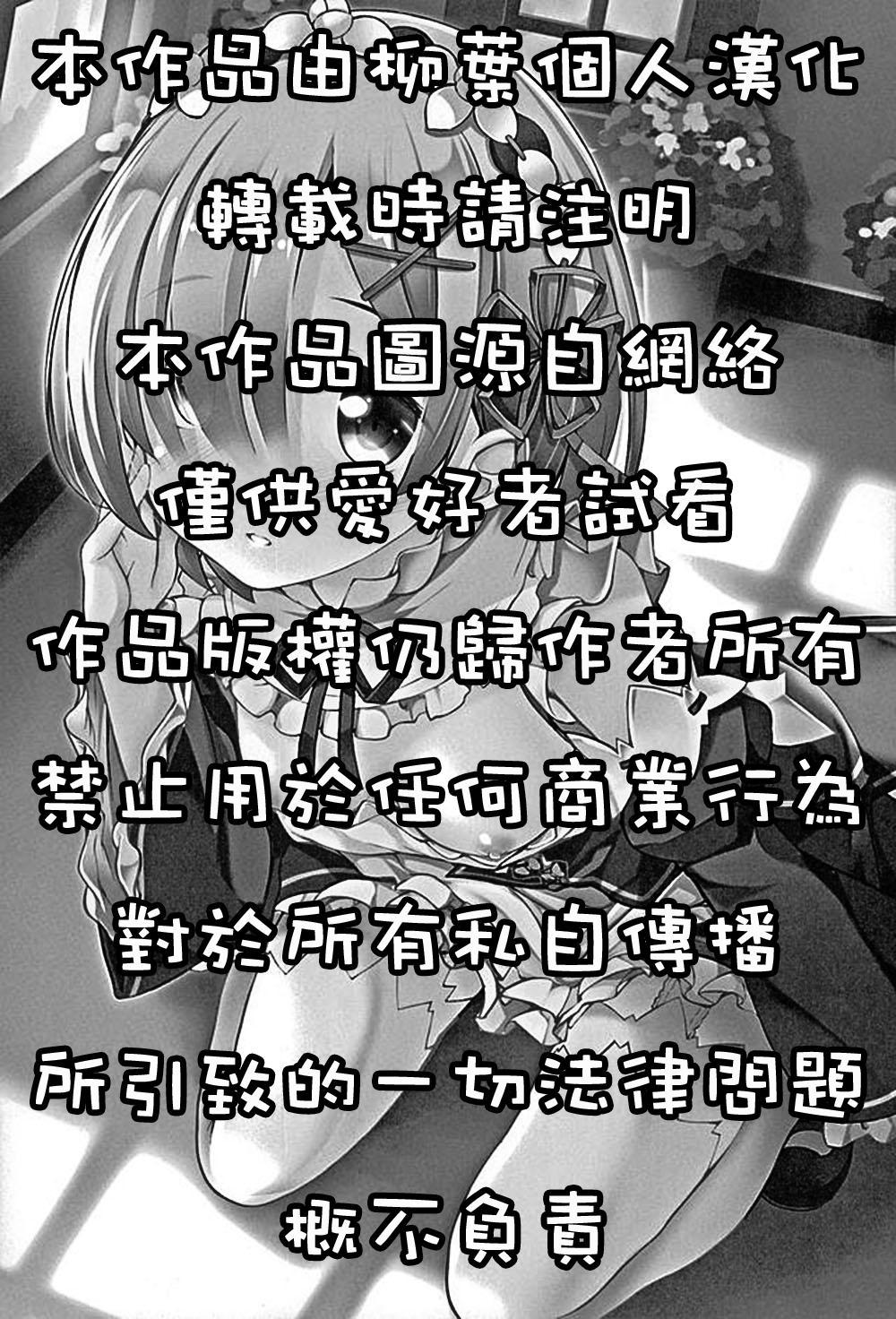 Rem kara Hajimeru Isei Kouyuu 2