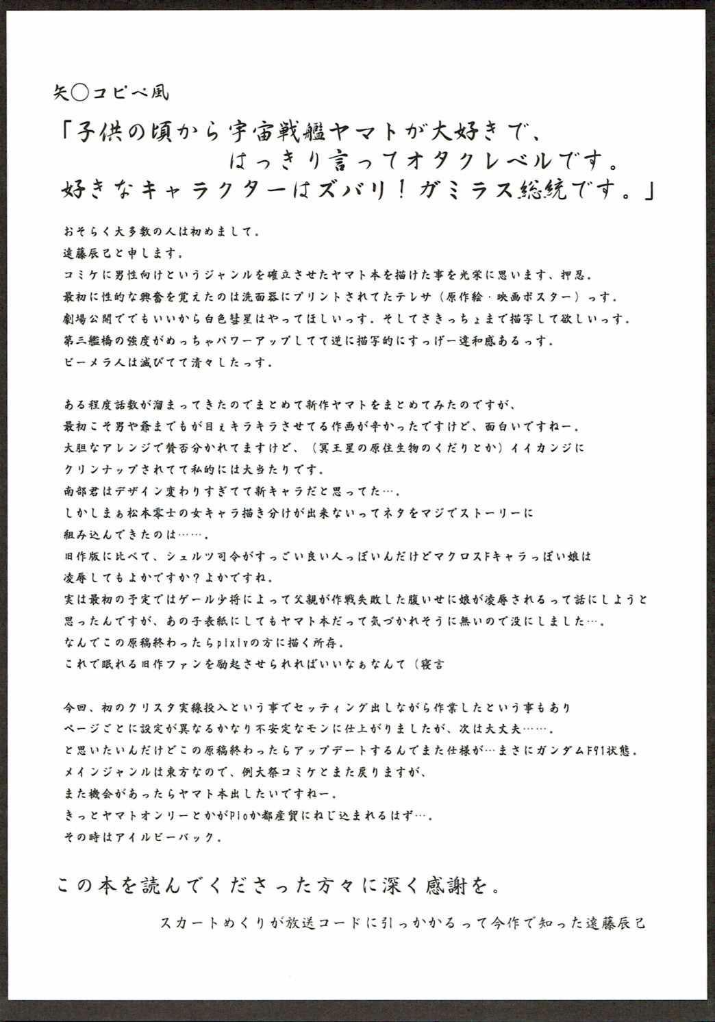 Jinrui Metsubou Made Ato ○○! 19
