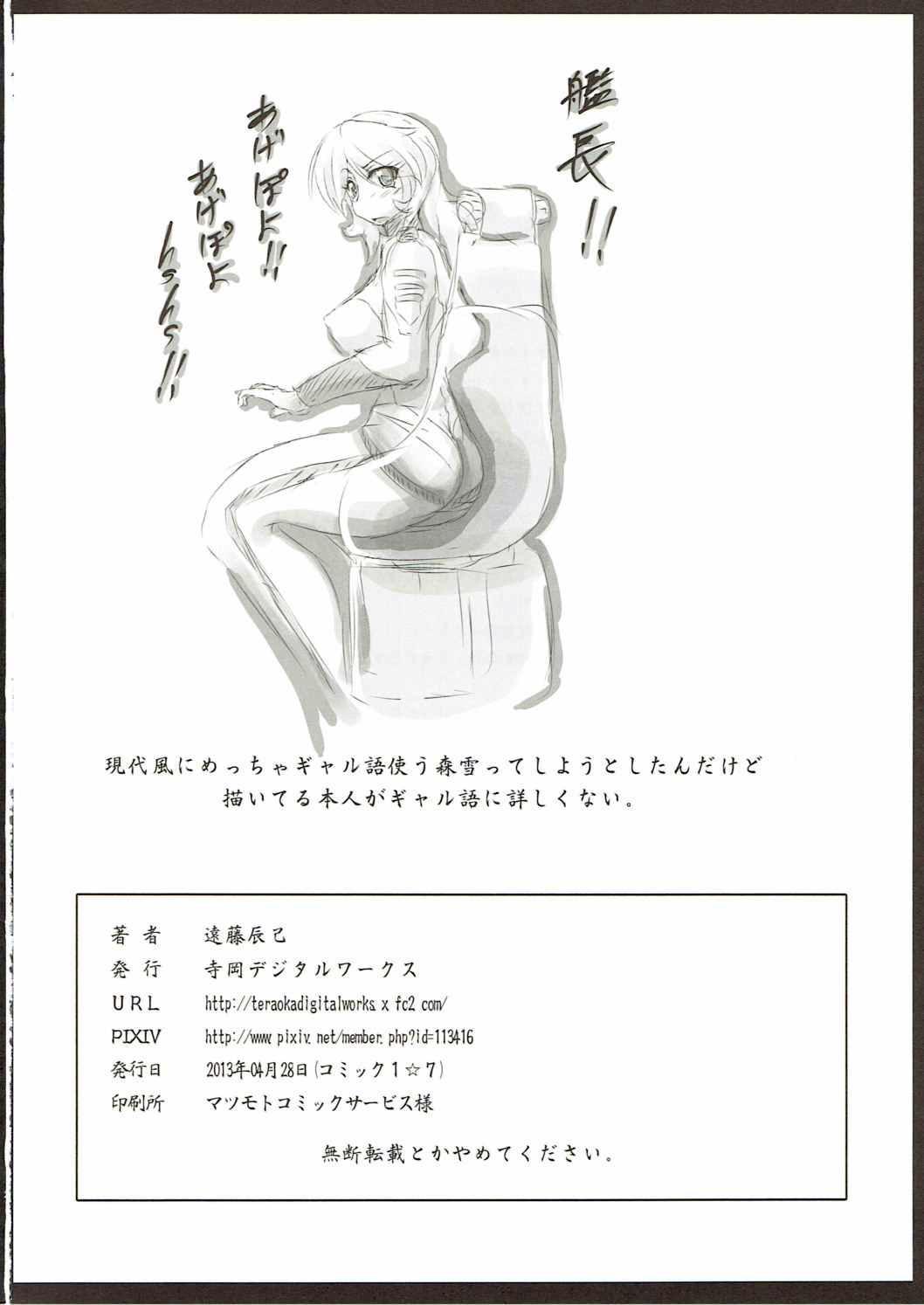 Jinrui Metsubou Made Ato ○○! 20
