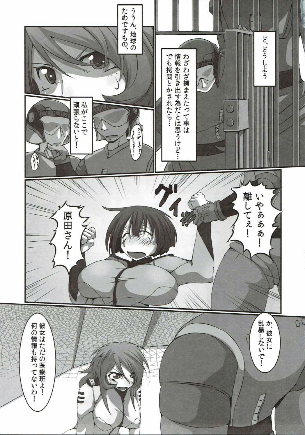 Jinrui Metsubou Made Ato ○○! 5