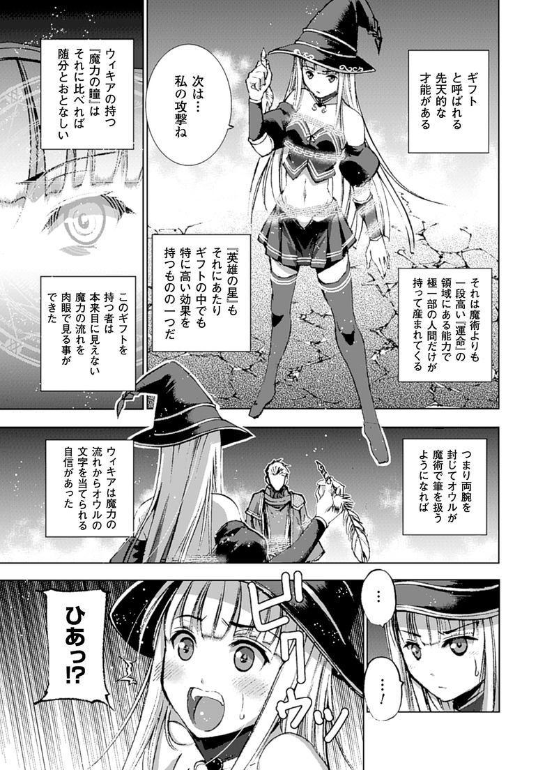 魔王の始め方 THE COMIC 第11~13話 9
