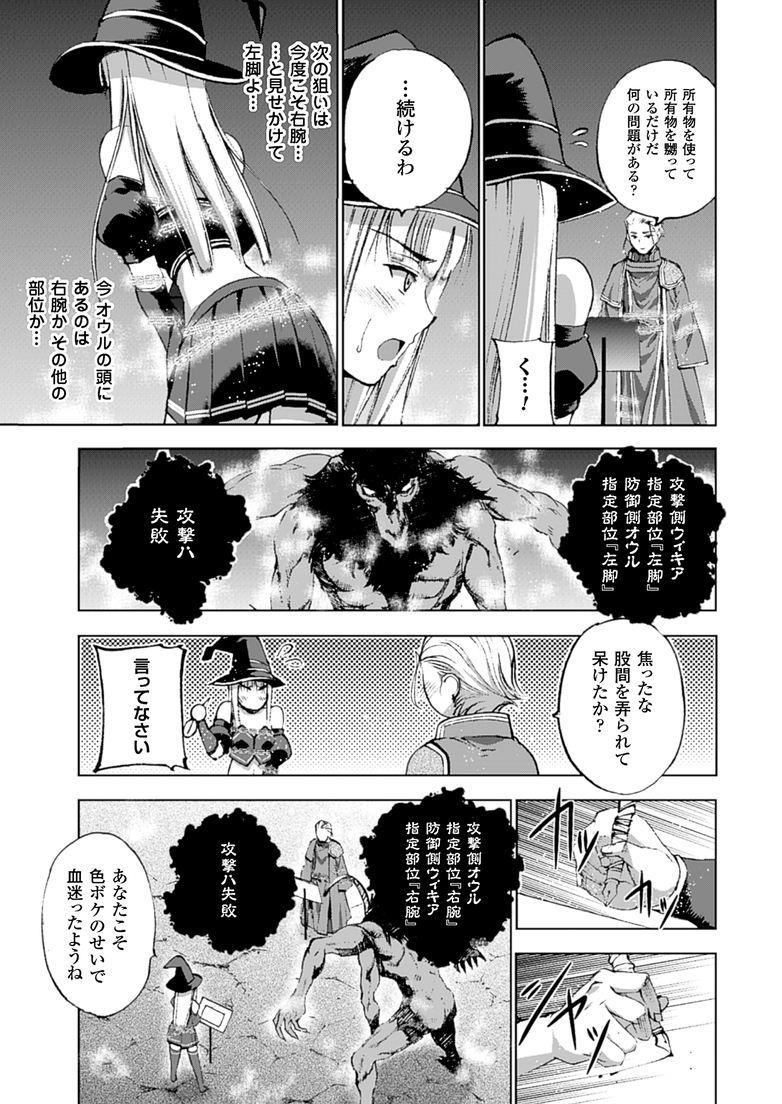 魔王の始め方 THE COMIC 第11~13話 11
