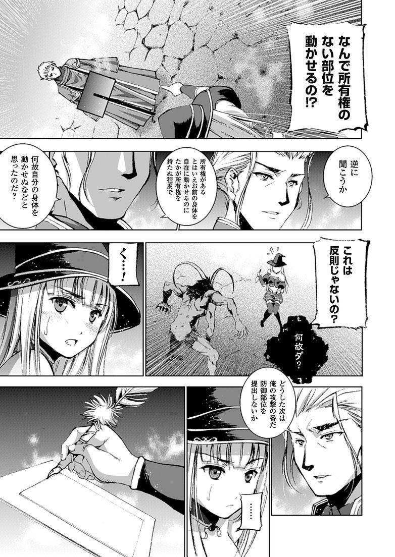 魔王の始め方 THE COMIC 第11~13話 13