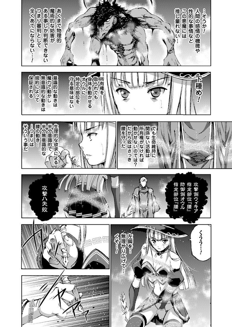 魔王の始め方 THE COMIC 第11~13話 16
