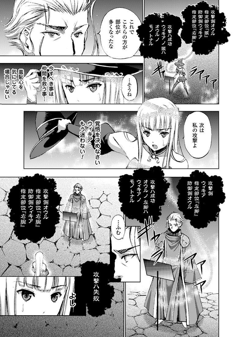 魔王の始め方 THE COMIC 第11~13話 17