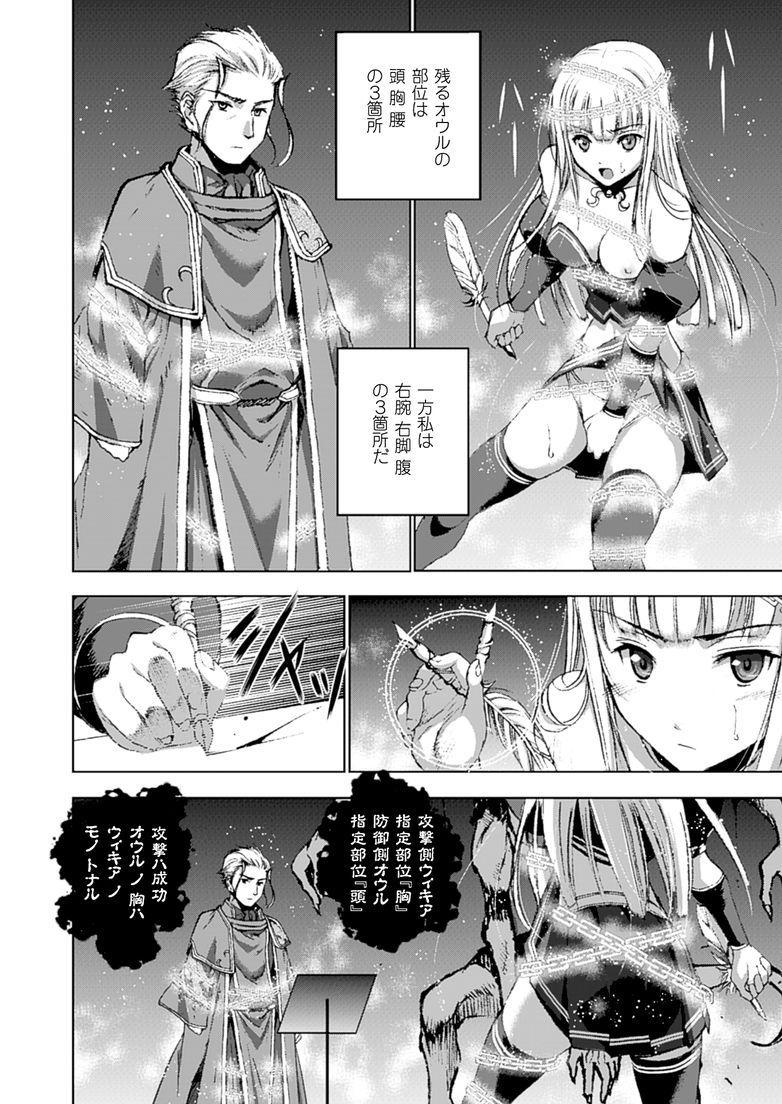 魔王の始め方 THE COMIC 第11~13話 18