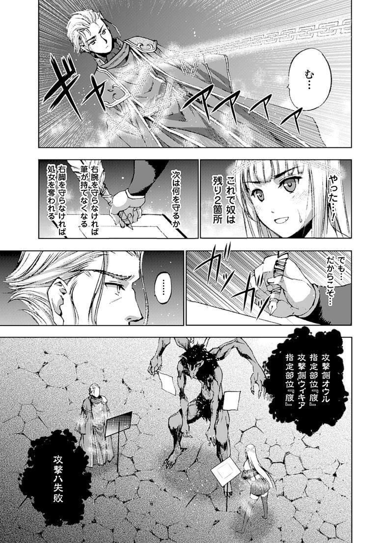 魔王の始め方 THE COMIC 第11~13話 19