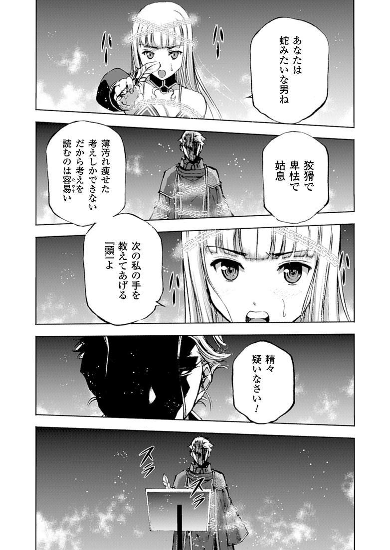 魔王の始め方 THE COMIC 第11~13話 20