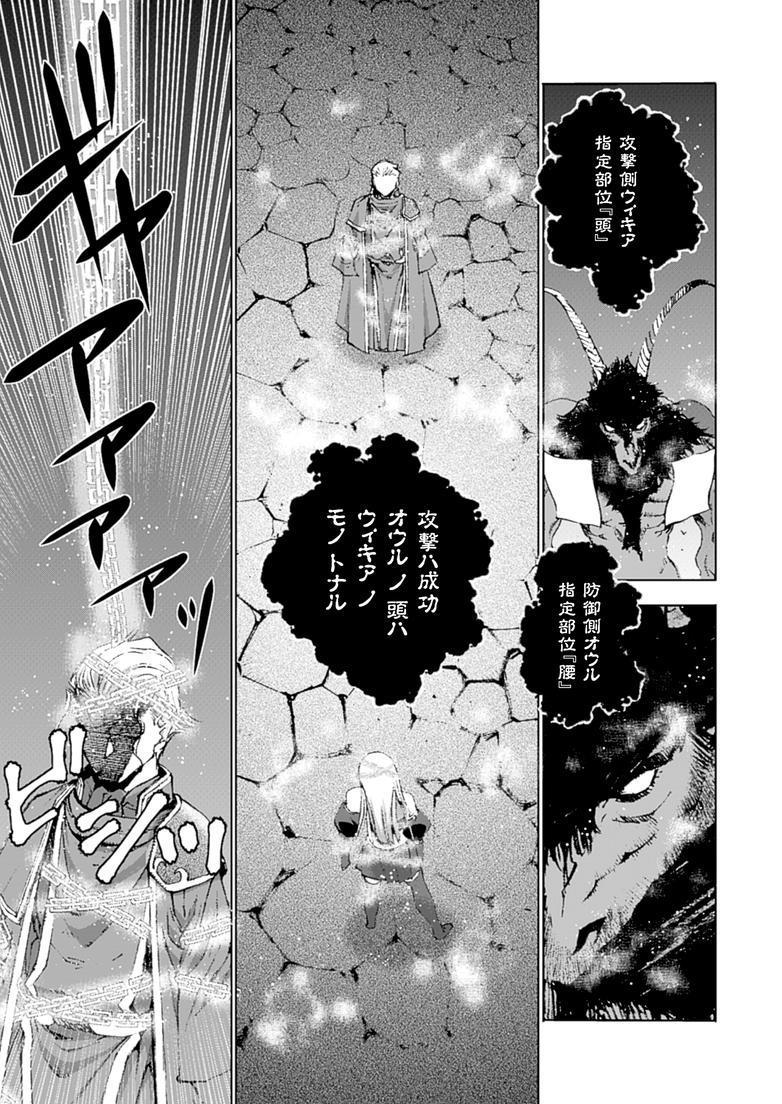 魔王の始め方 THE COMIC 第11~13話 21