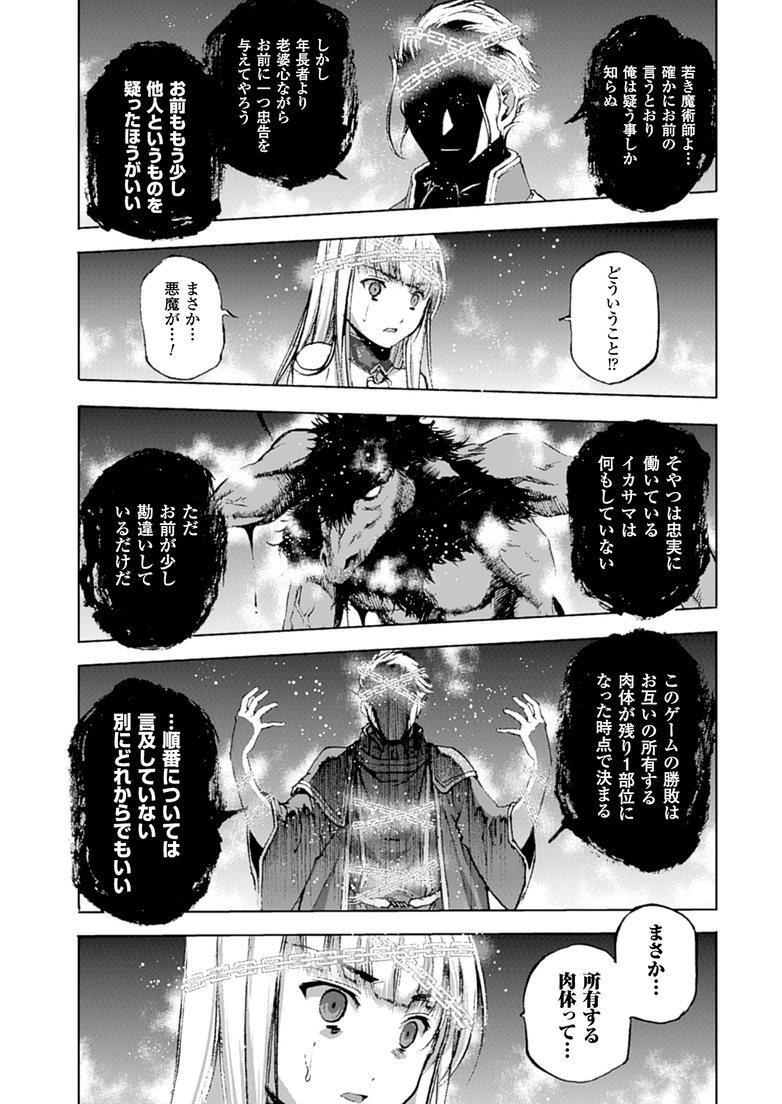 魔王の始め方 THE COMIC 第11~13話 23