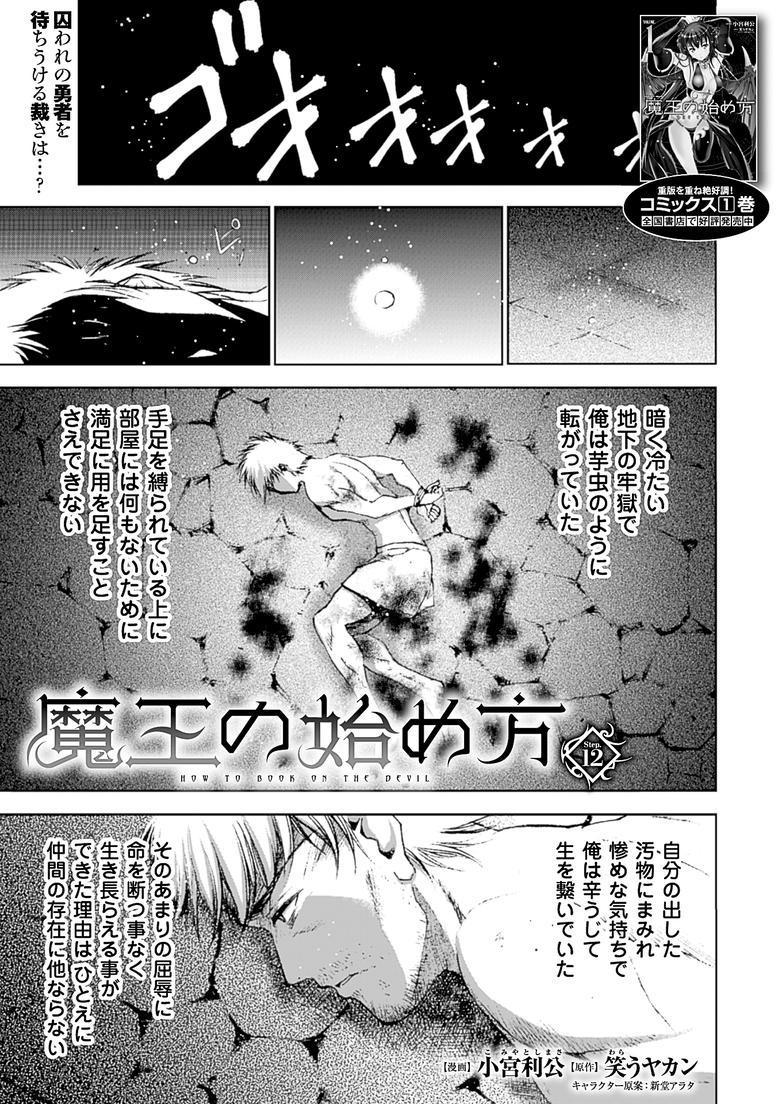 魔王の始め方 THE COMIC 第11~13話 26