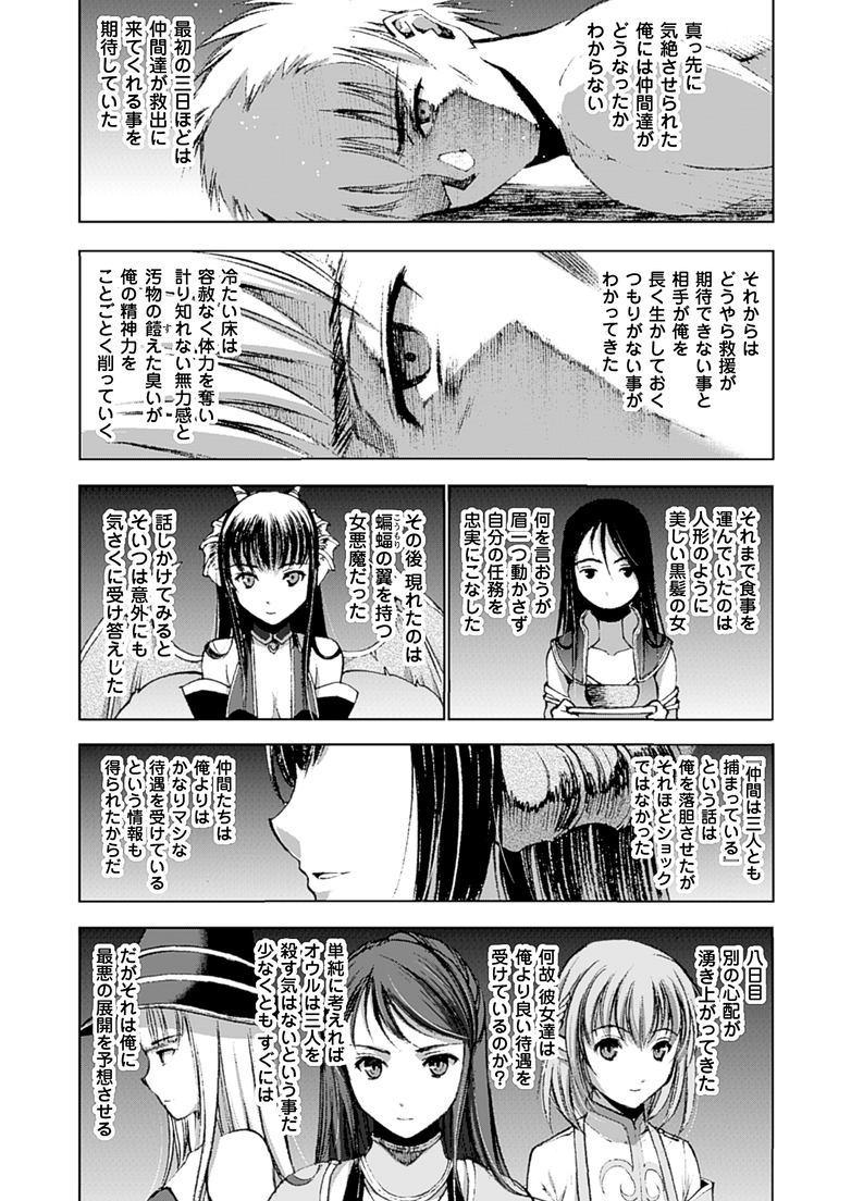 魔王の始め方 THE COMIC 第11~13話 27