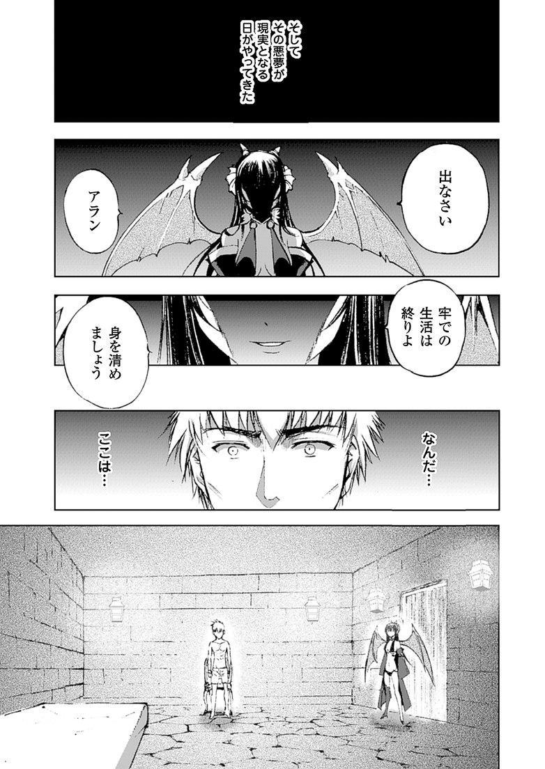 魔王の始め方 THE COMIC 第11~13話 28