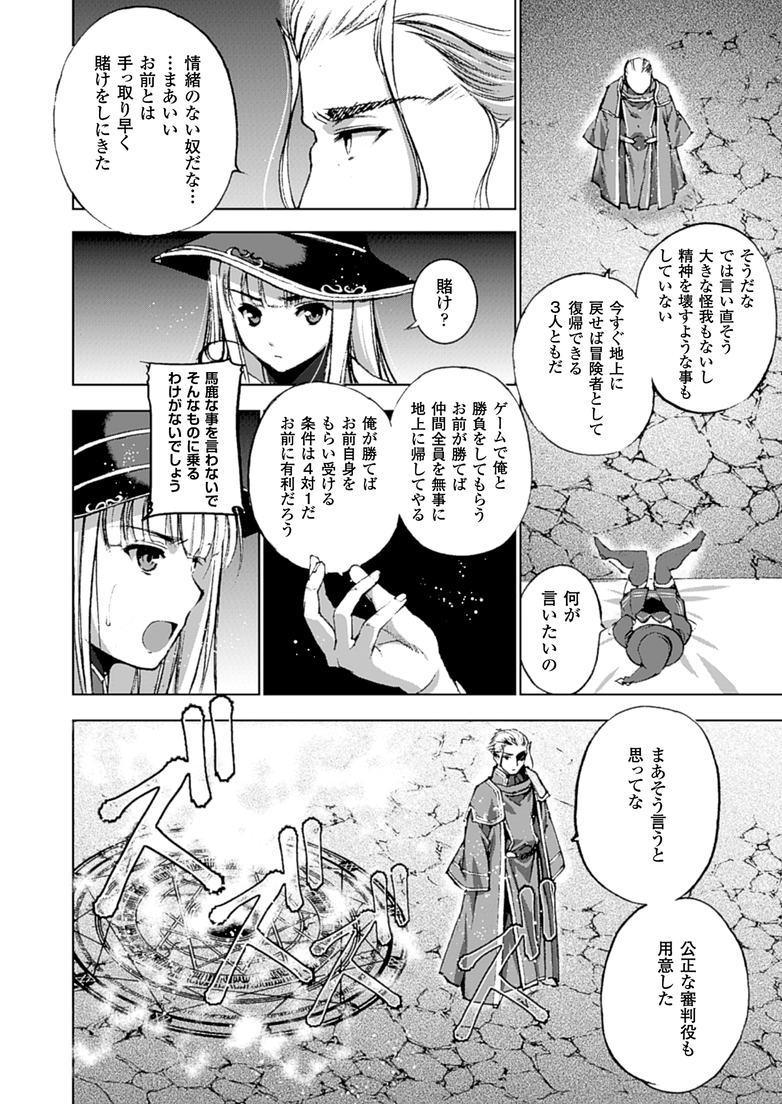 魔王の始め方 THE COMIC 第11~13話 2