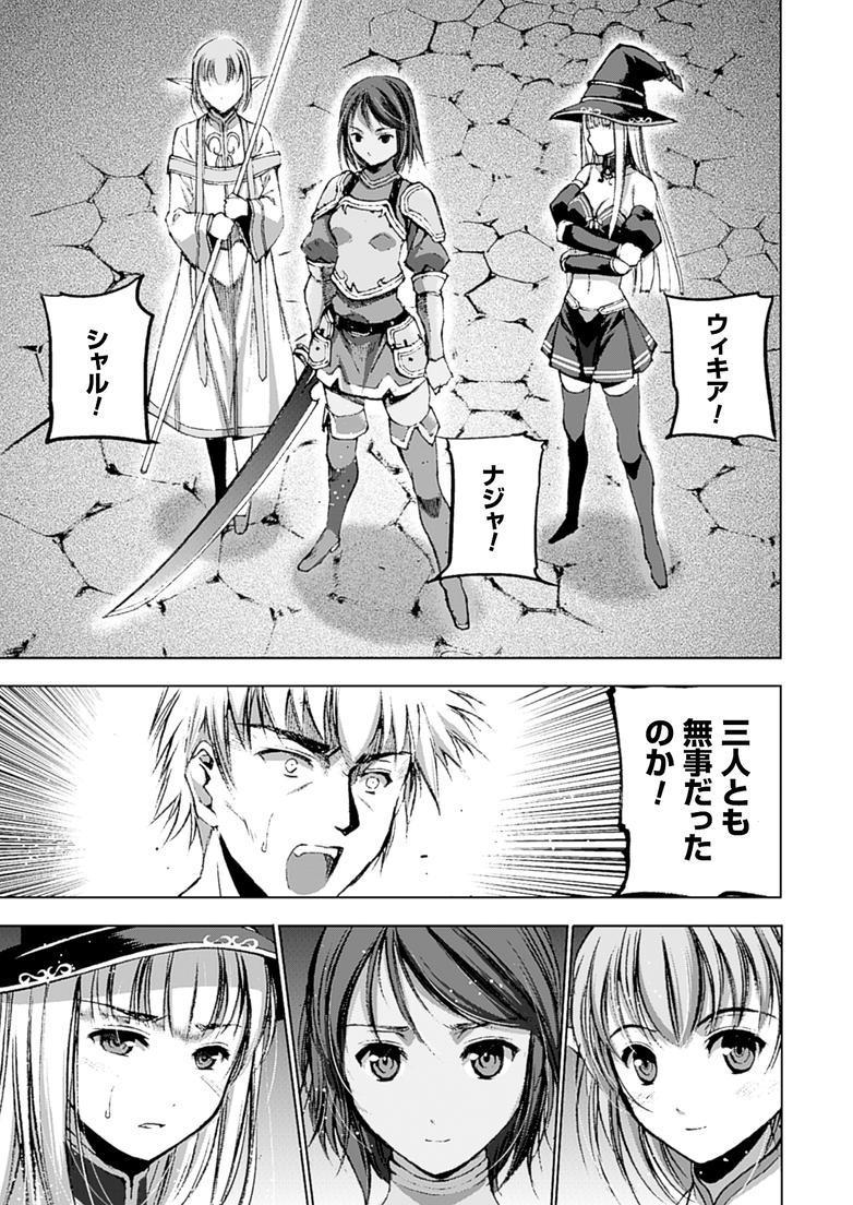 魔王の始め方 THE COMIC 第11~13話 31
