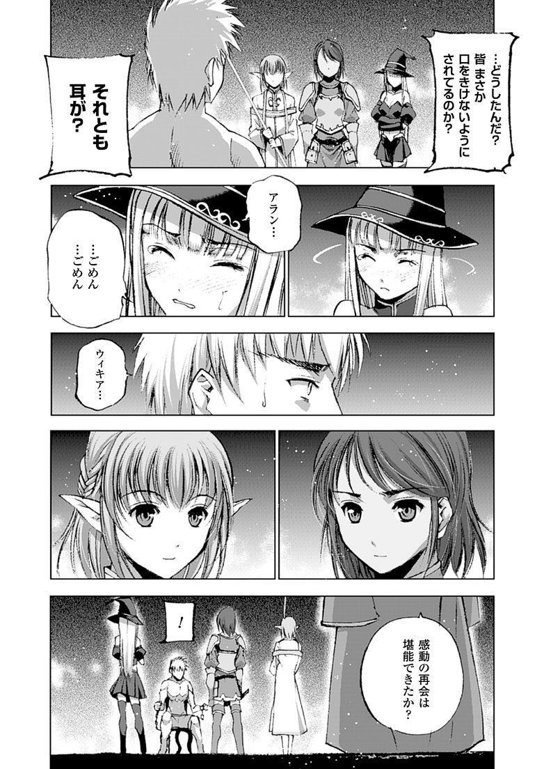魔王の始め方 THE COMIC 第11~13話 32