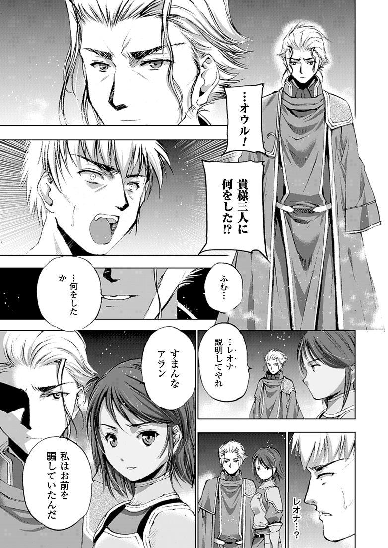 魔王の始め方 THE COMIC 第11~13話 33