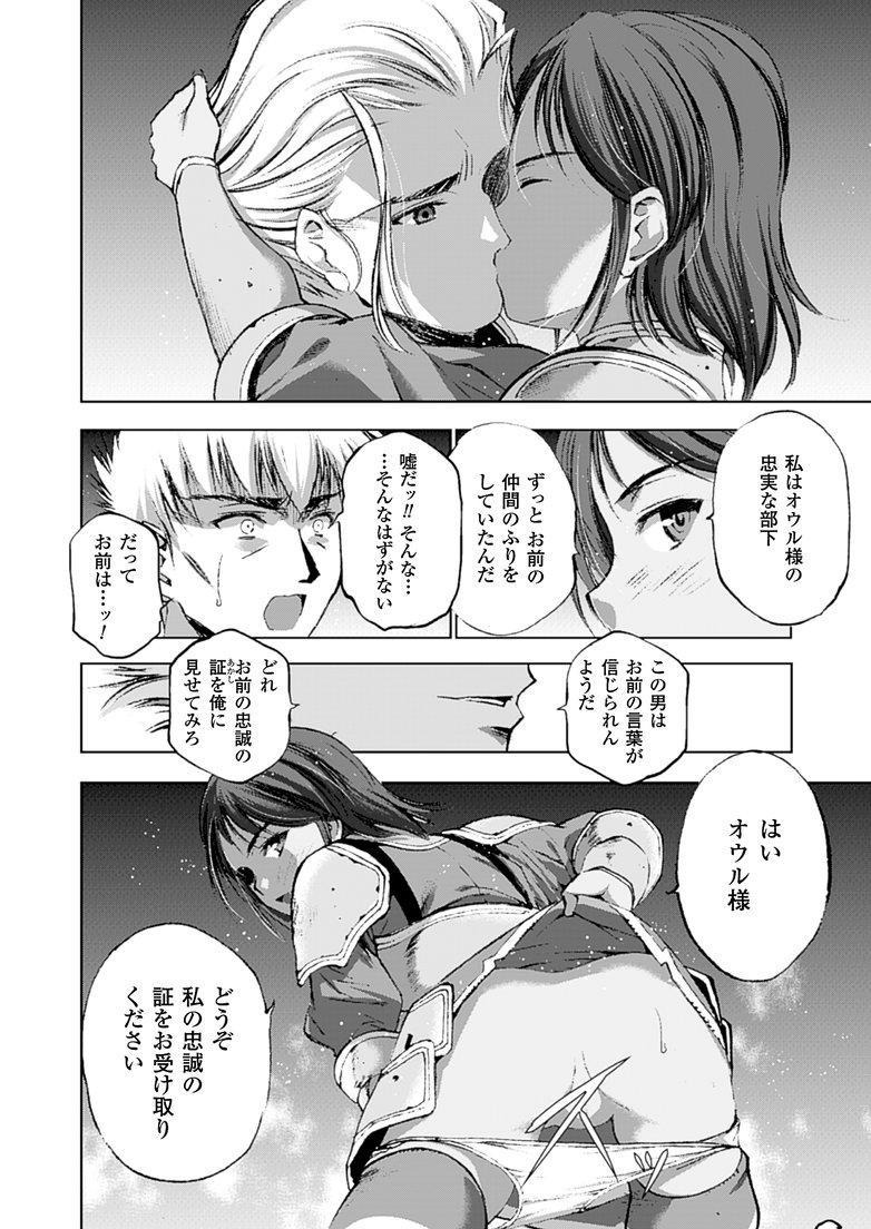 魔王の始め方 THE COMIC 第11~13話 34