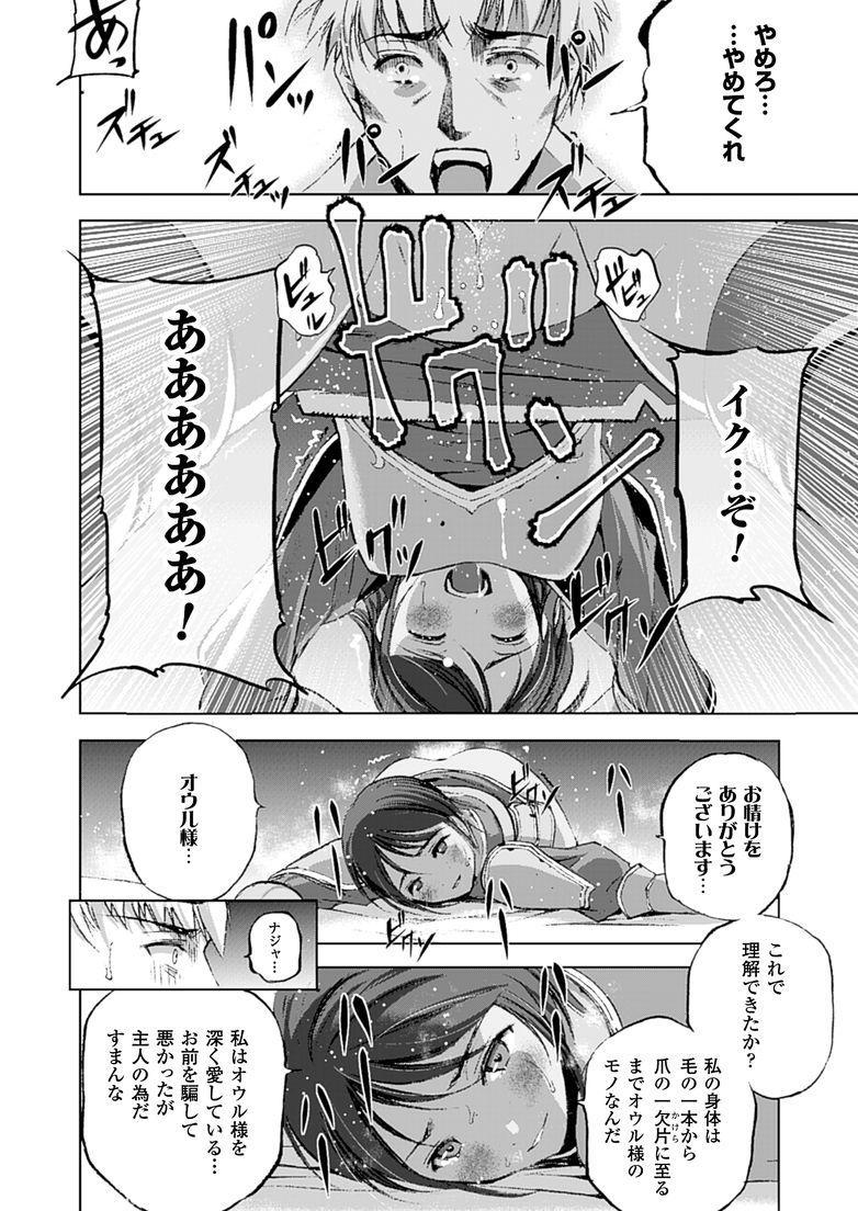 魔王の始め方 THE COMIC 第11~13話 36