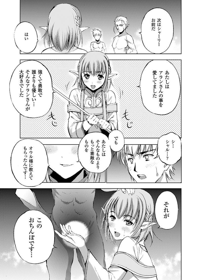 魔王の始め方 THE COMIC 第11~13話 37