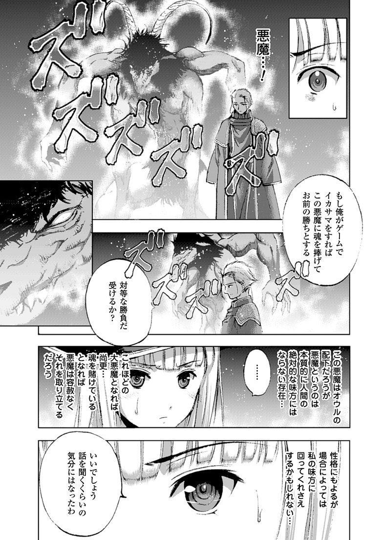 魔王の始め方 THE COMIC 第11~13話 3