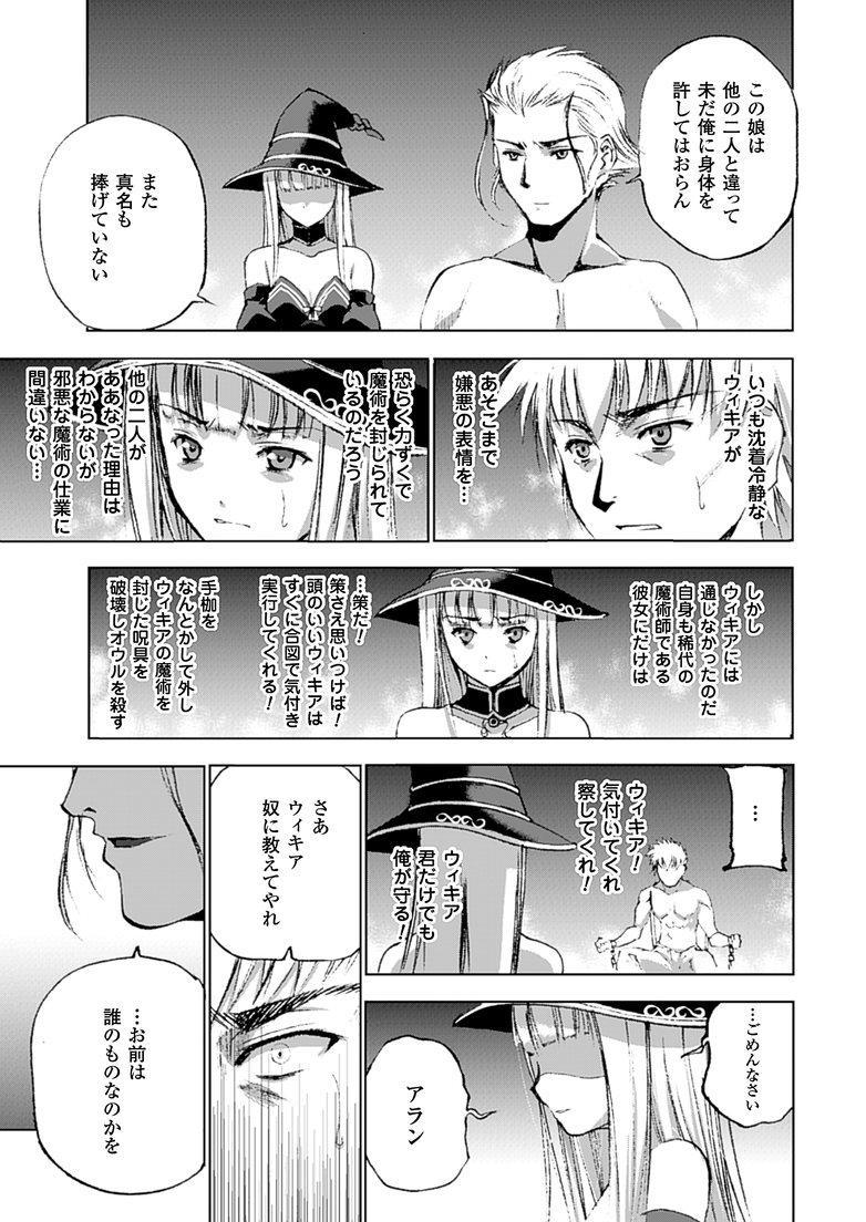 魔王の始め方 THE COMIC 第11~13話 41