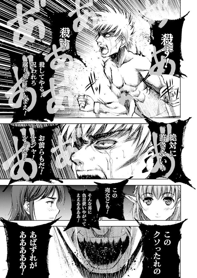 魔王の始め方 THE COMIC 第11~13話 45