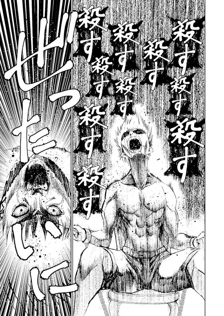 魔王の始め方 THE COMIC 第11~13話 47