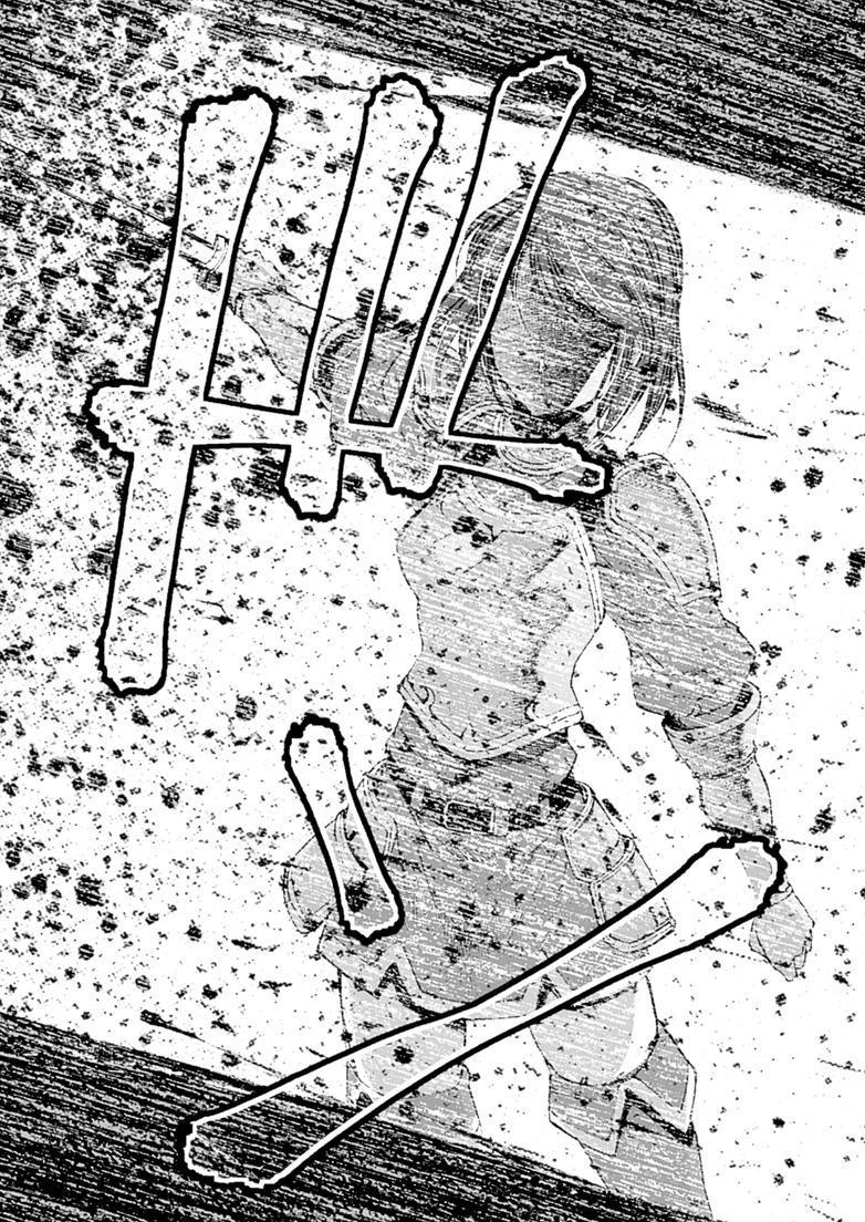 魔王の始め方 THE COMIC 第11~13話 48
