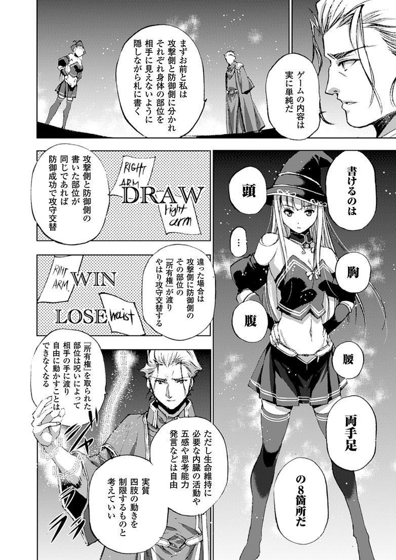 魔王の始め方 THE COMIC 第11~13話 4