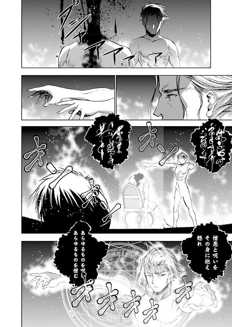 魔王の始め方 THE COMIC 第11~13話 50