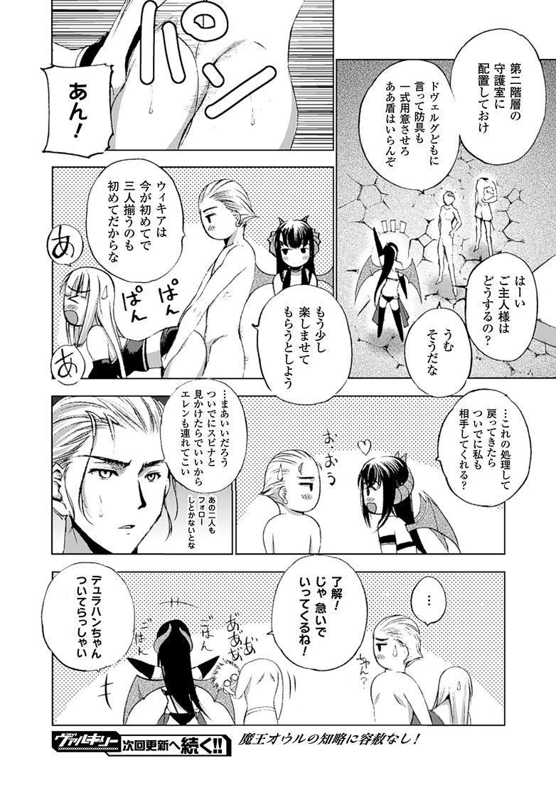 魔王の始め方 THE COMIC 第11~13話 52