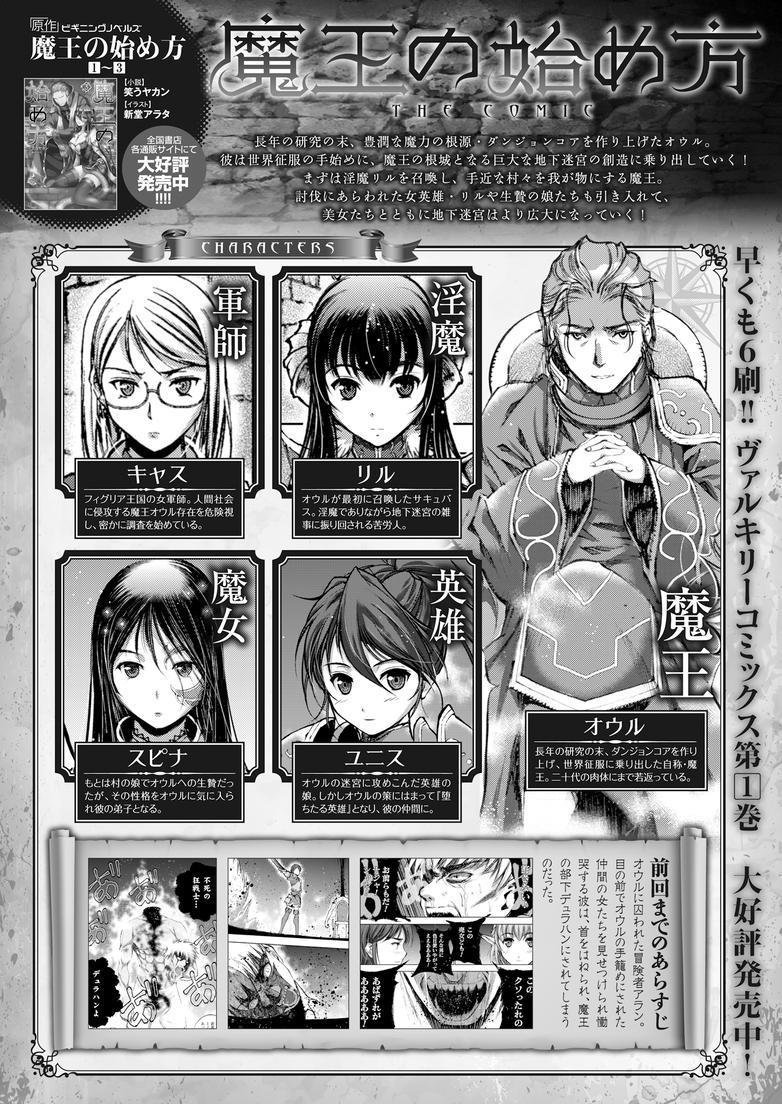 魔王の始め方 THE COMIC 第11~13話 53