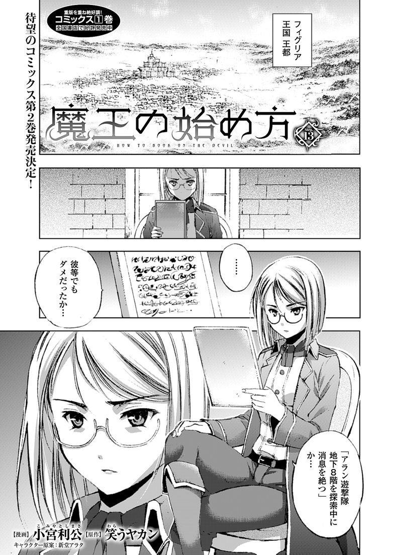 魔王の始め方 THE COMIC 第11~13話 54