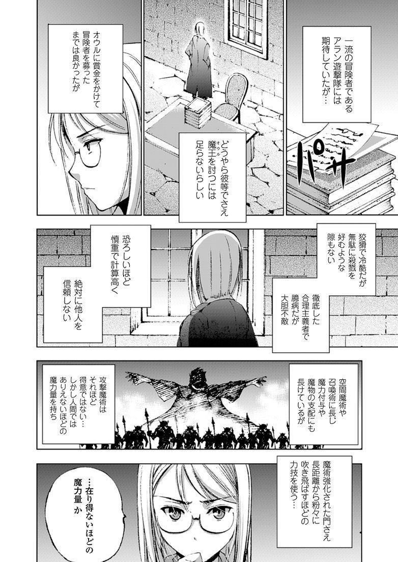 魔王の始め方 THE COMIC 第11~13話 55